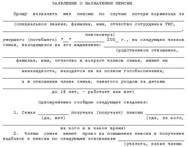 Копия документа о назначении пенсии