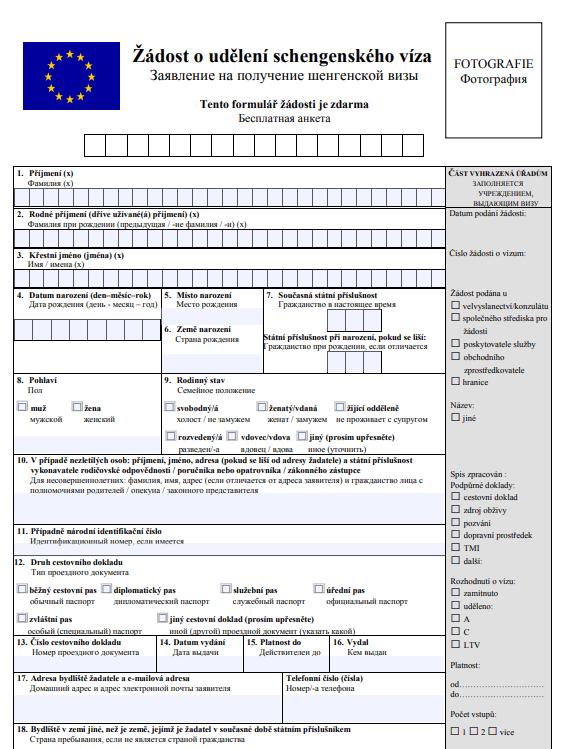 Образец анкеты на визу в Чехию
