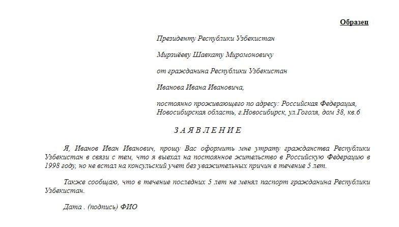 Образец заявления на утрату гражданства Узбекистана