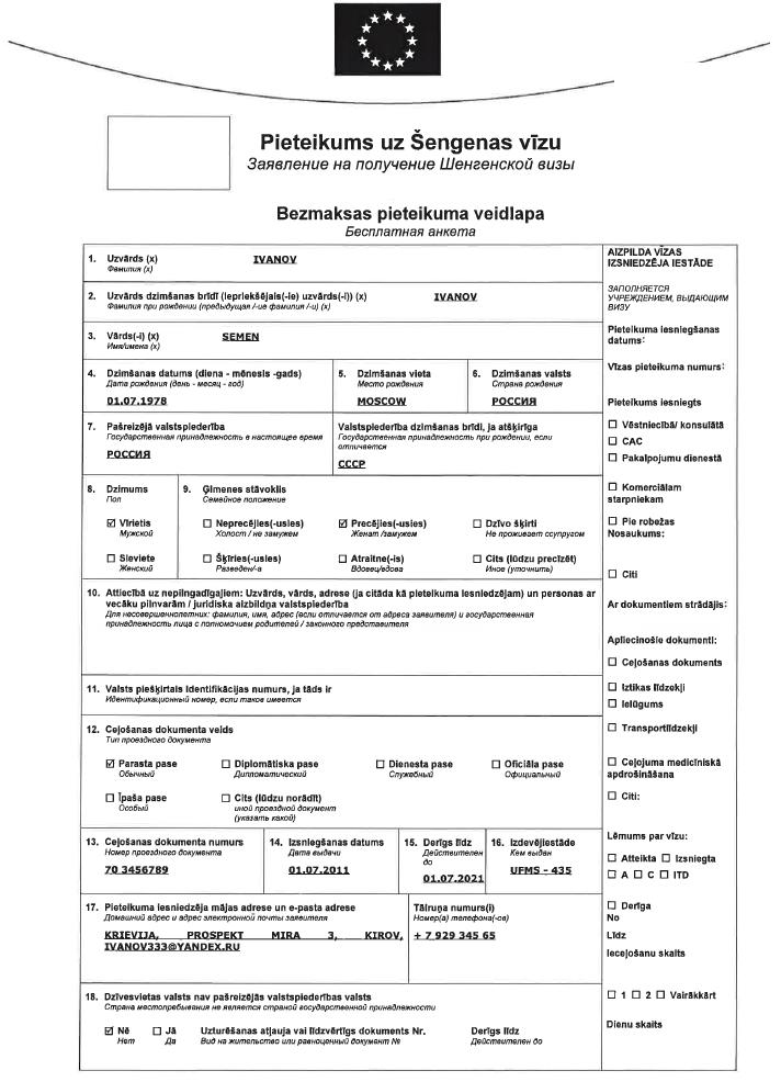 Заполнение анкеты на визу в Латвию