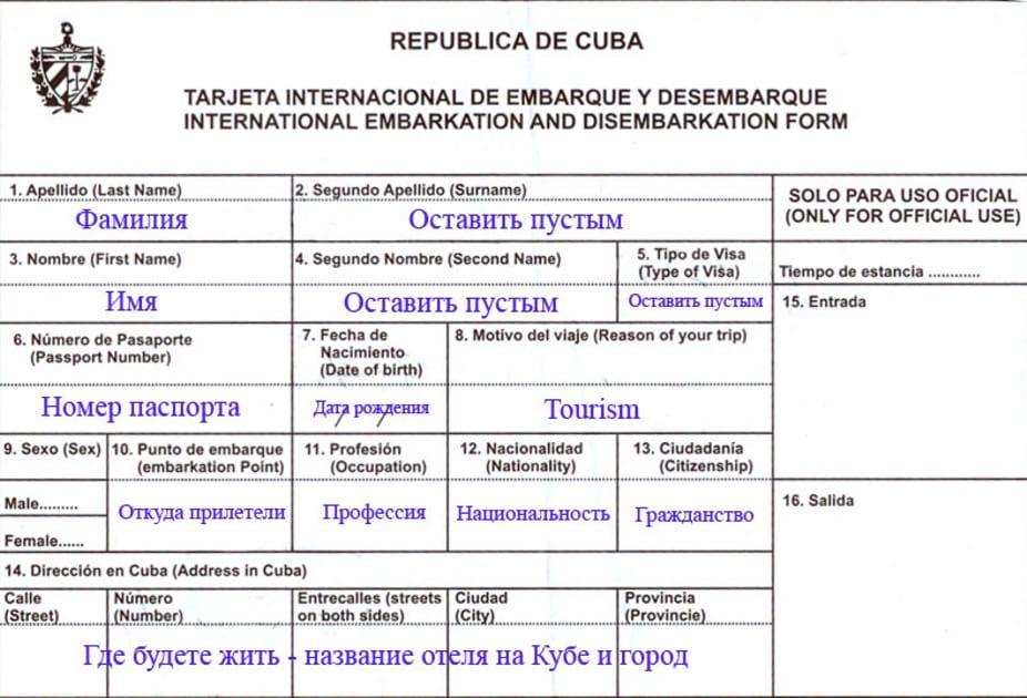 Образец заполненной миграционной карты Кубы