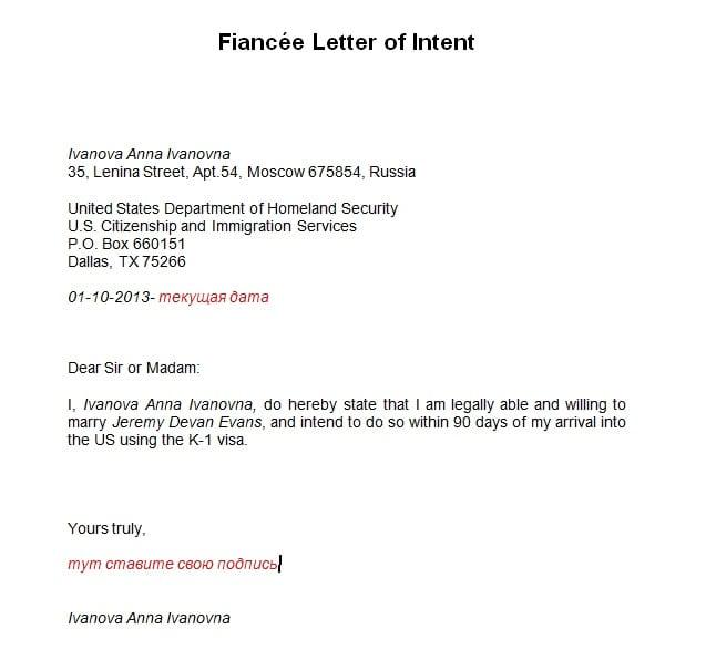 Письмо FiancEE
