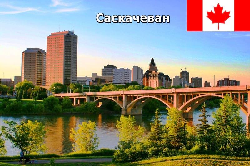 Провинция Саскачеван