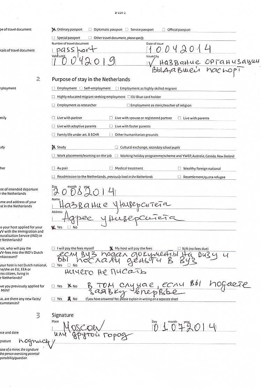 Справка о зачислении иностранного студента в вуз Нидерландов
