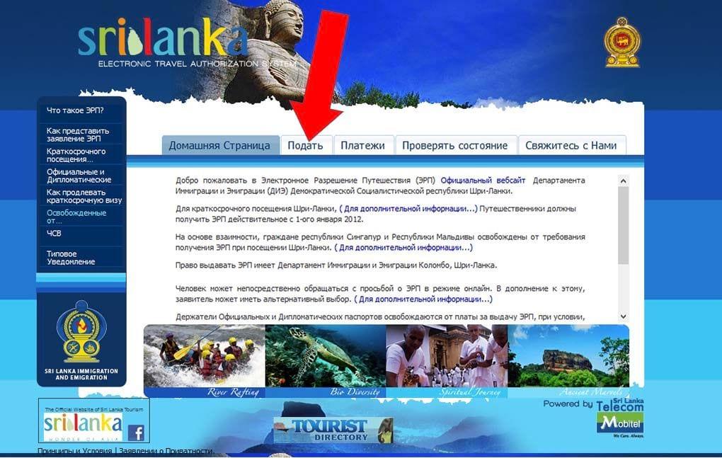 Получение и оформление визы на Шри-Ланку онлайн