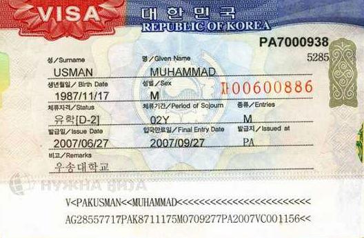 Студенческая виза D2 в Южную Корею