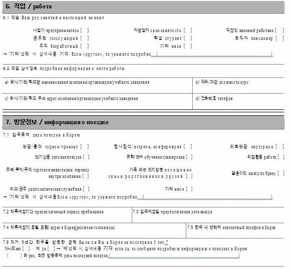 Оформление рабочей визы в Корею