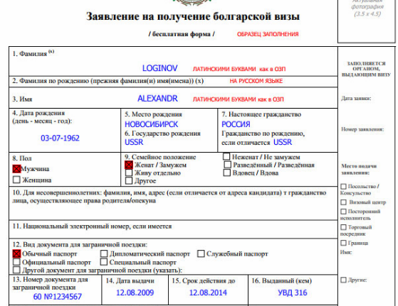 Оформление визы в Болгарию