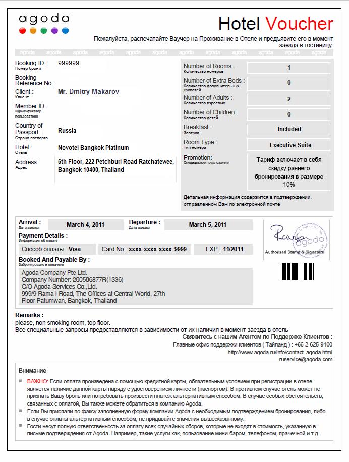 Заполнение анкеты на Польскую визу