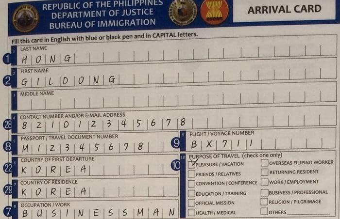 Иммиграционная карты на Филиппины