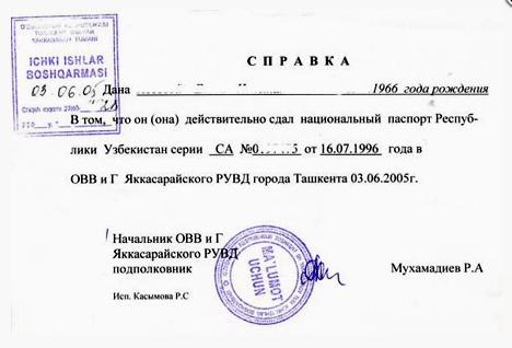 справка подтверждающая отказ от гражданства Узбекистана