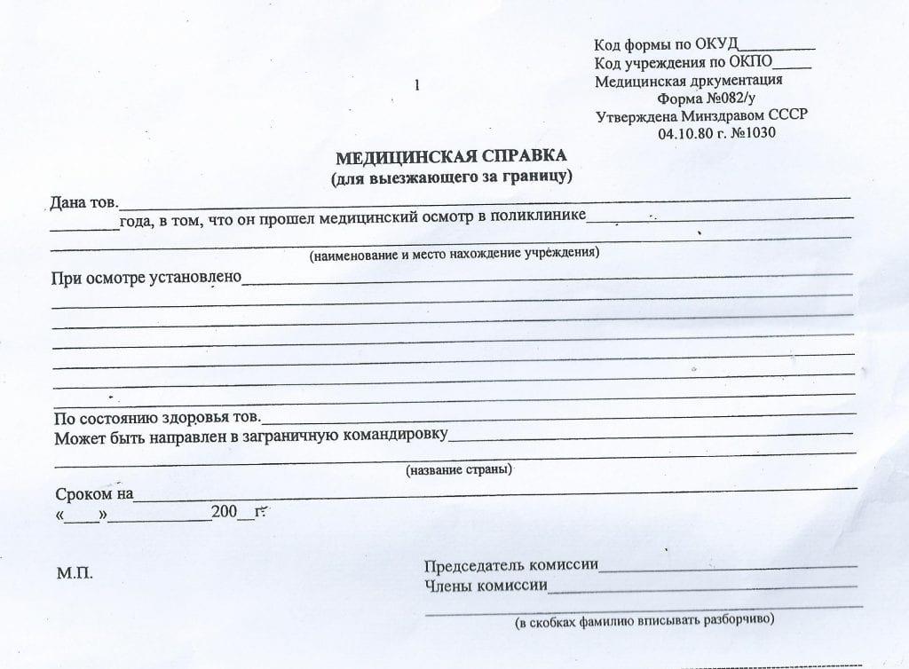 Медицинская справка 082/у