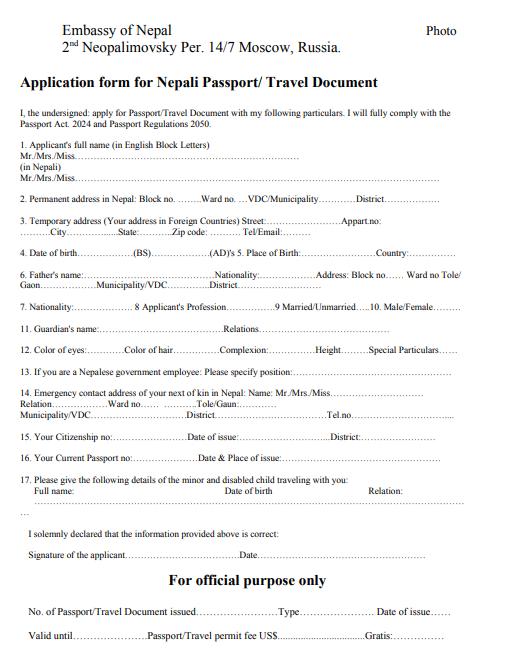 Анкета на визу в Непал