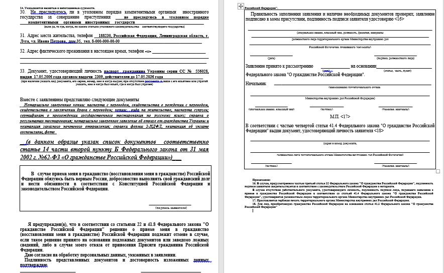 Анкета на получение гражданства 2