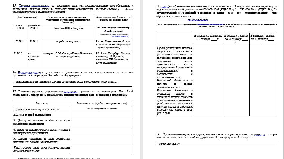Анкета на получение гражданства 3