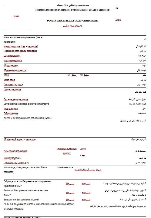 Анкета на визу в Иран