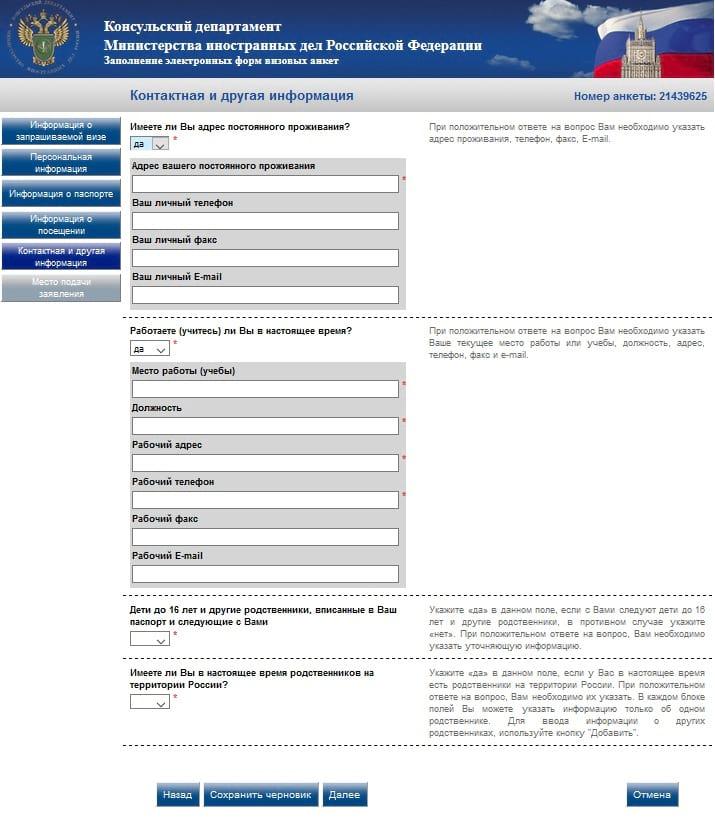 Электронная анкета на визу в Россию