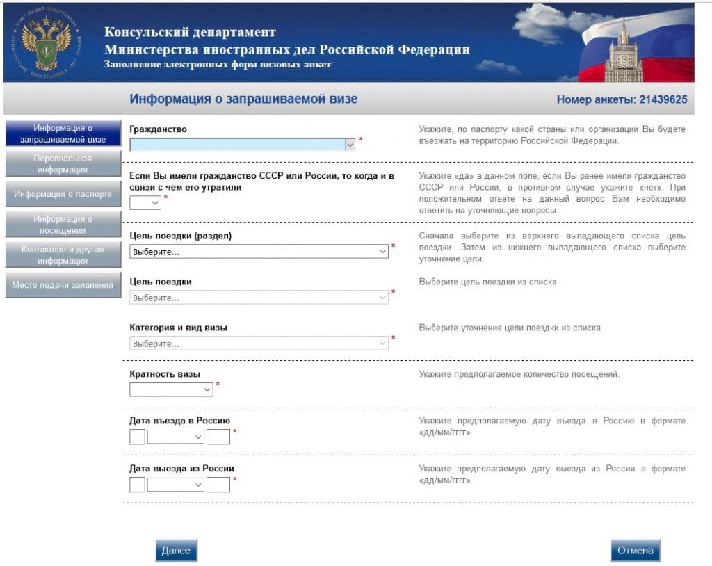 Анкета на визу в Россию