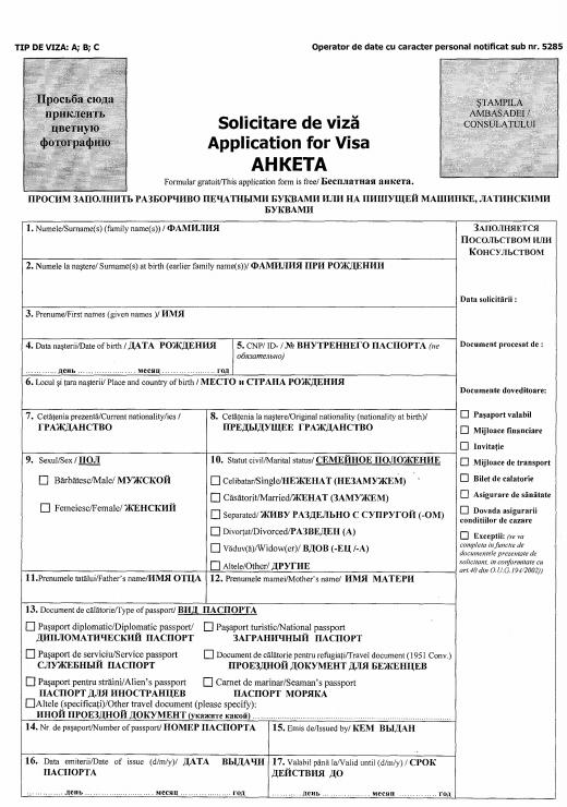 Анкета на визу в Румынию
