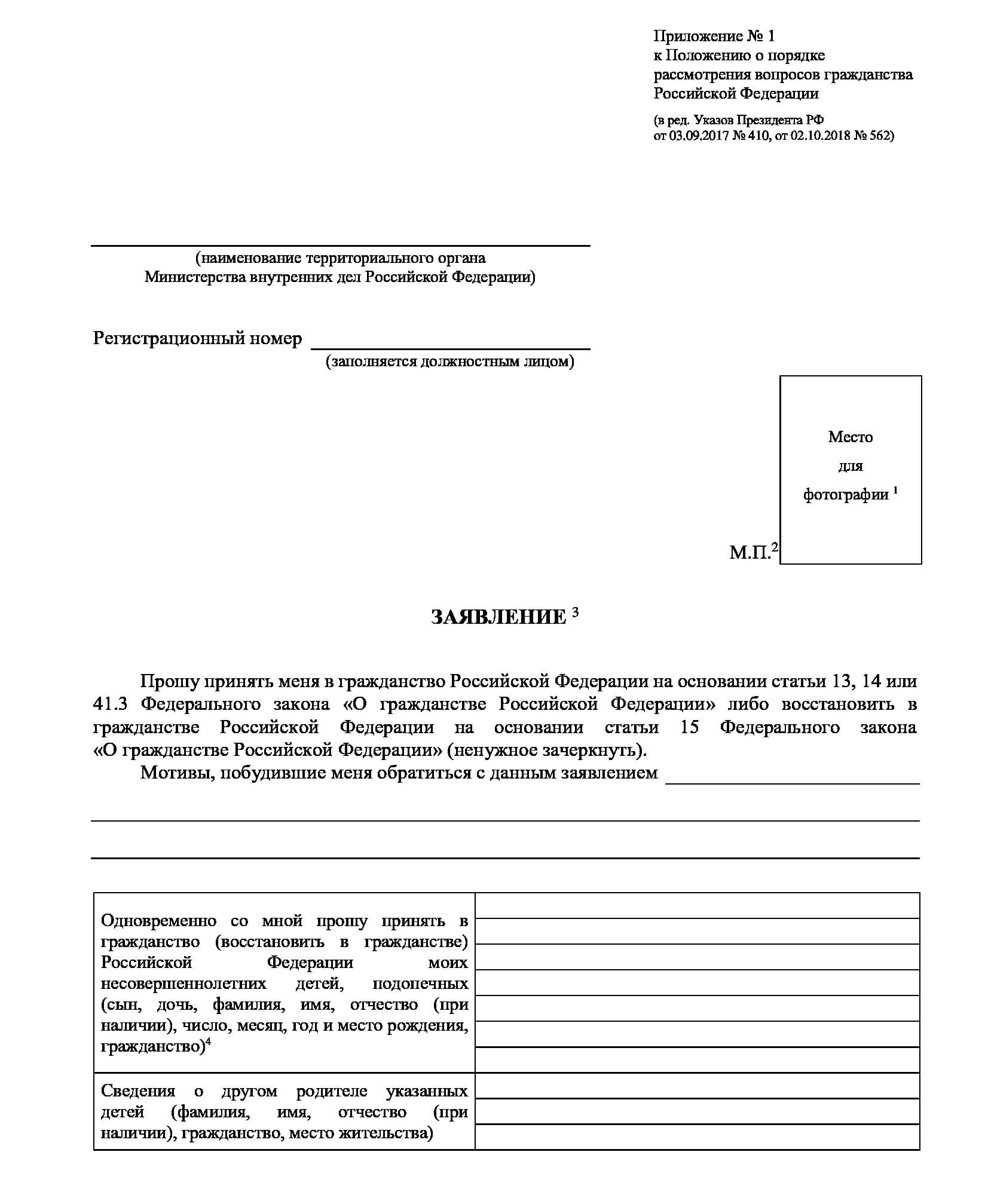 БЛАНК Заявление на гражданство РФ по программе содействия переселению соотечественников
