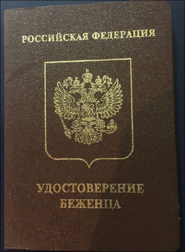 Удостоверение беженца