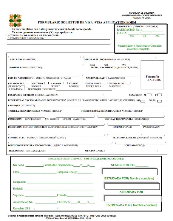 Бланк анкеты на визу в Колумбию