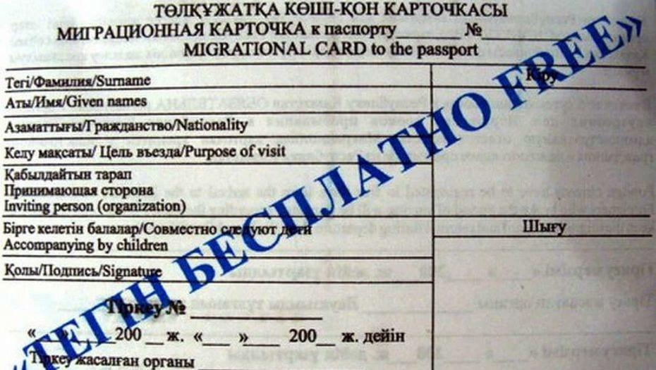 Бланк карточки мигранта в Казахстане