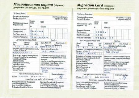 Бланк миграционной карты
