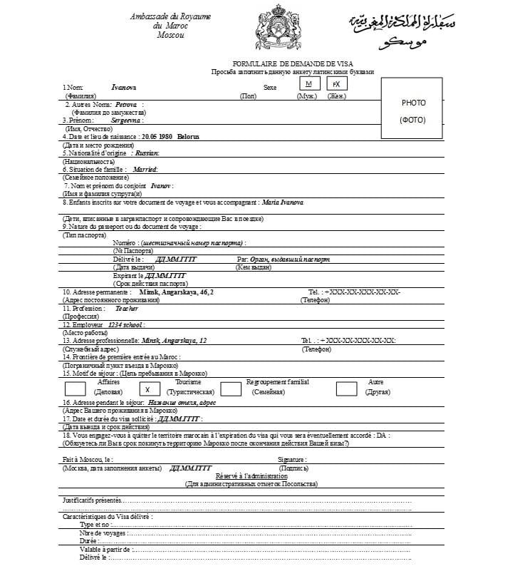 Бланк заявления на визу в Марокко