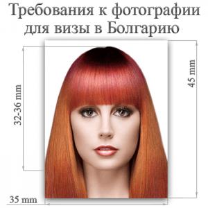 Фото на визу в Болгарию