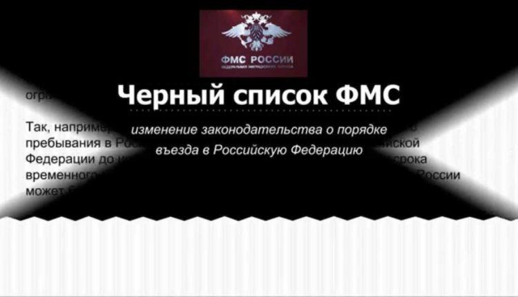 Черный список УФМС России