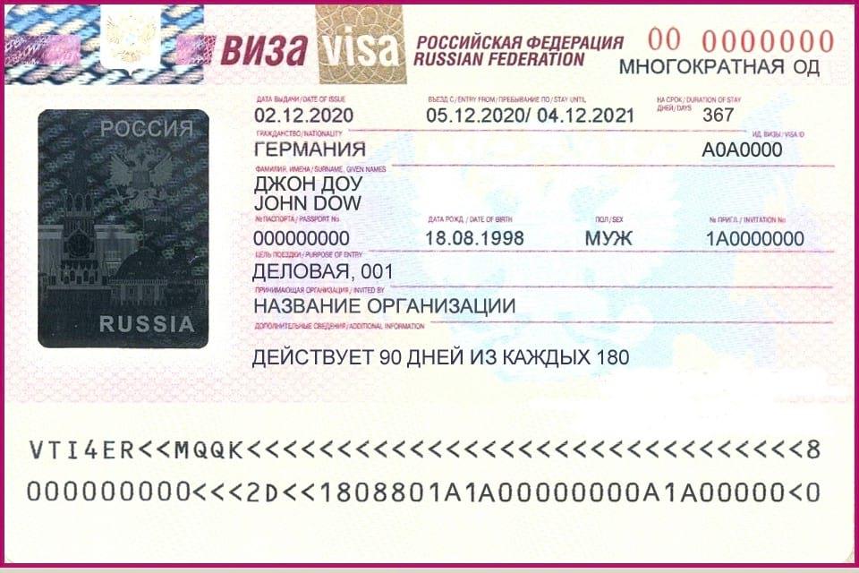 Деловая виза (ОД)