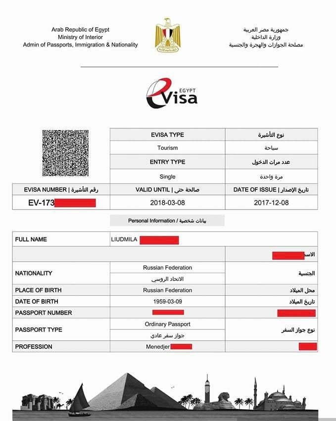 Е-виза в Египет