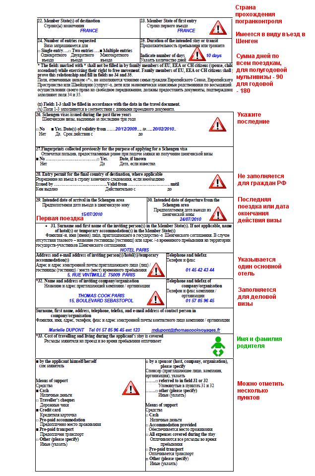 Заполнение анкеты на визу во Францию