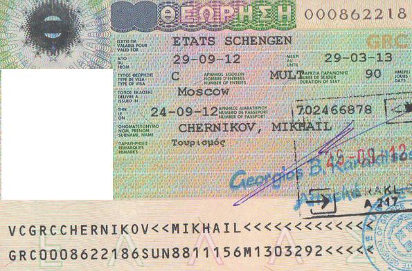 Греческая виза С
