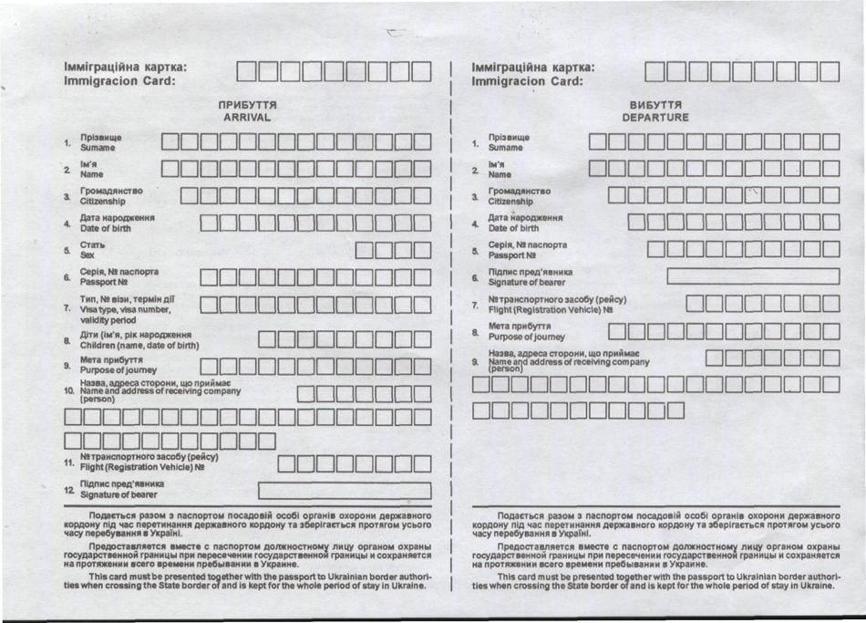 Иммиграционная карта при въезде в Россию граждан Украины