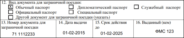 Документы для оформления визы в Болгарию