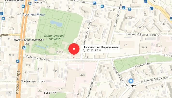 Консульский отдел Посольства Португалии в Москве
