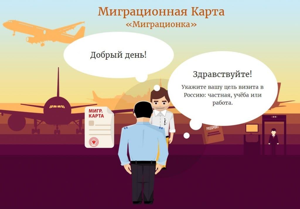 Образец миграционной карты для иностранцев