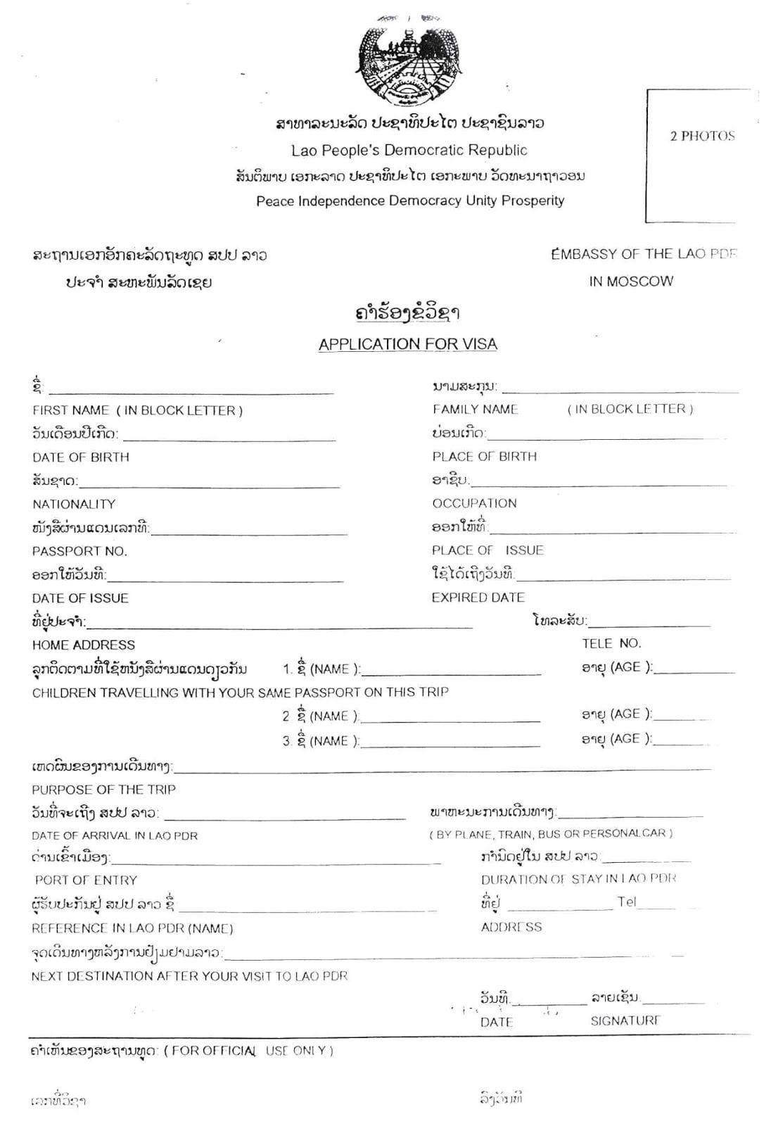 Образец анкеты на визу в Лаос