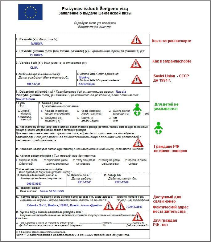 Образец анкеты на визу в Литву