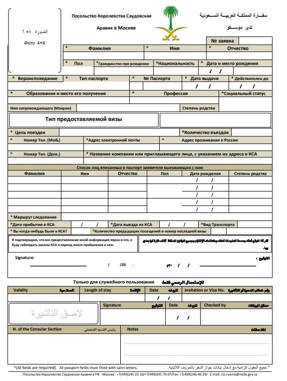 Образец анкеты на визу в Саудовскую Аравию