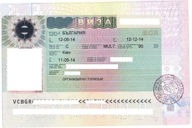 Образец болгарской визы С