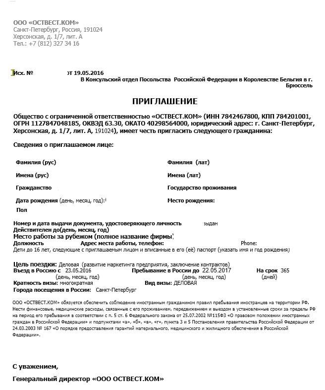 Образец делового приглашение для иностранца в Россию