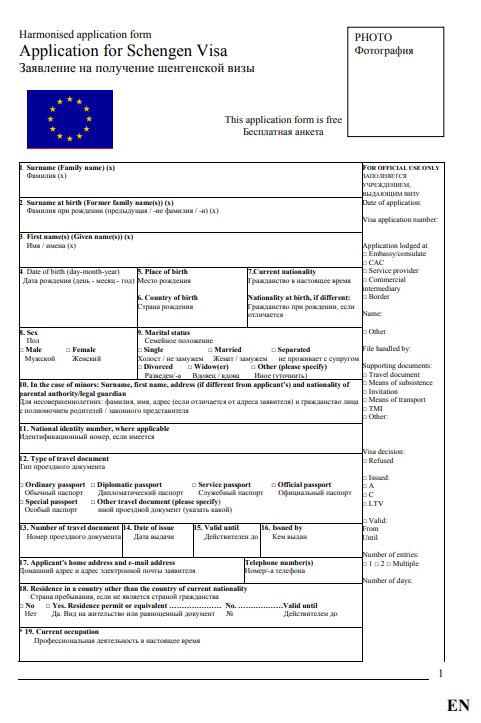 Образец шенгенской визы на немецком языке в Люксембург