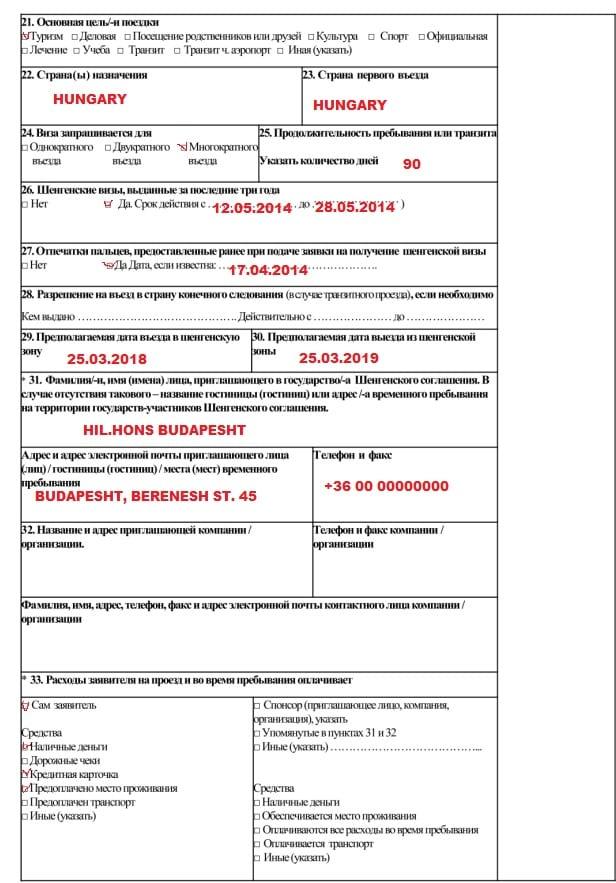 Образец заполненного бланка анкеты на визу в Венгрию 2