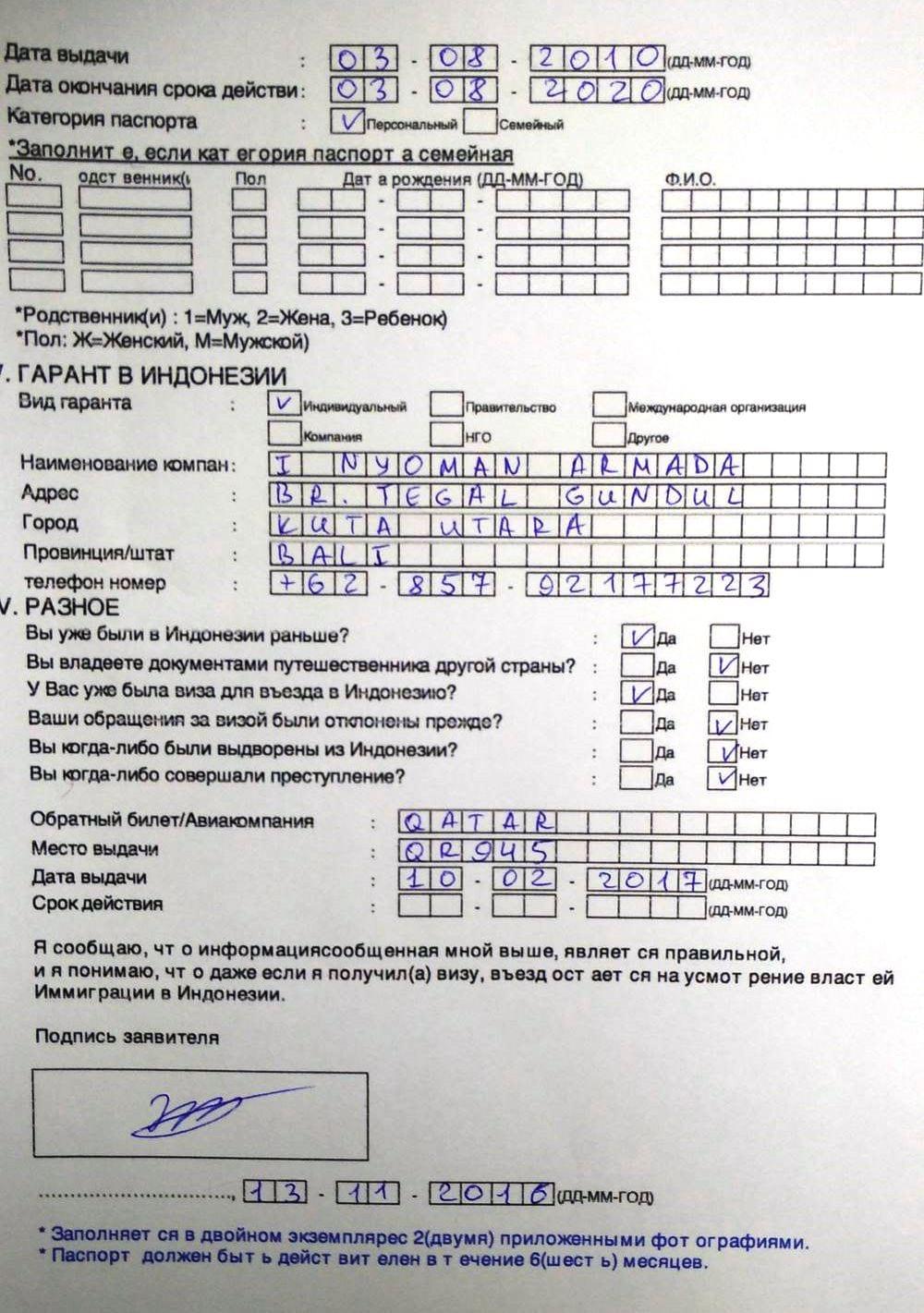 Образец заполненной анкеты на Бали