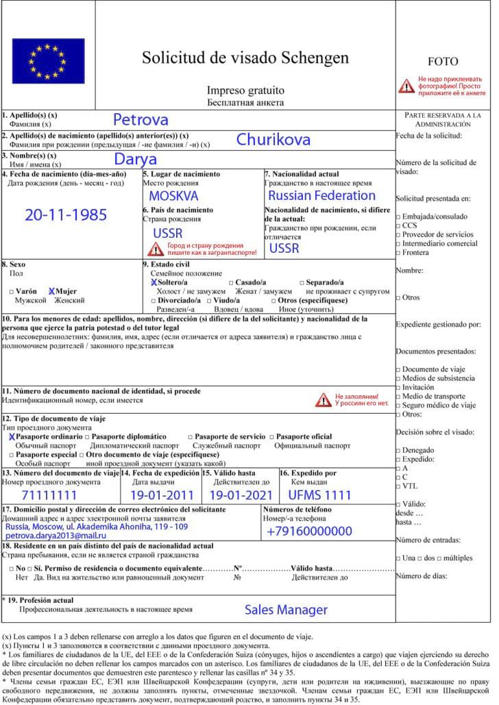 Образец заполненной анкеты на визу в Испанию