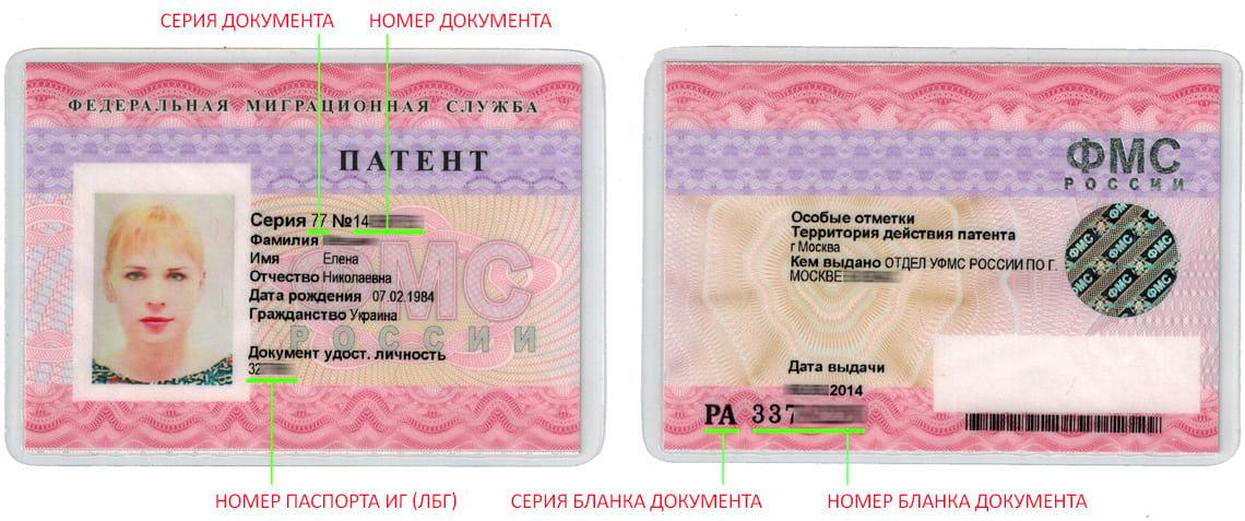 Патентное удостоверение