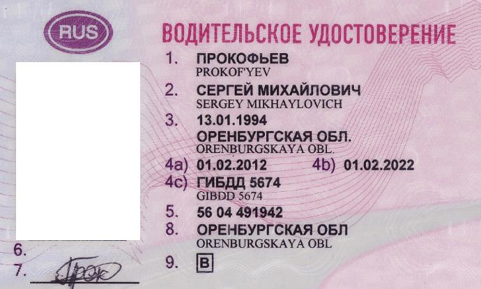 Права водителя